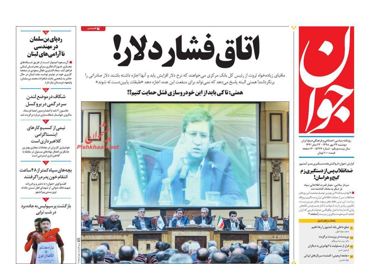 عناوین اخبار روزنامه جوان در روز دوشنبه ۲۹ مهر :