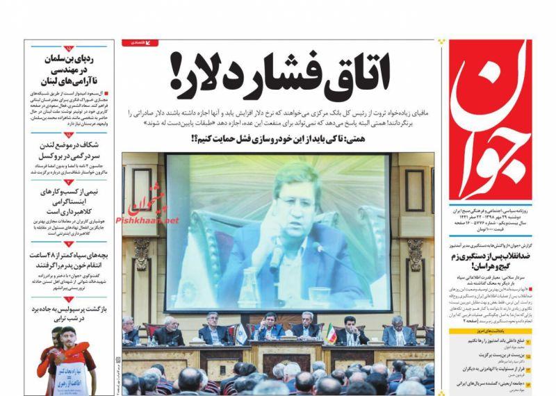 عناوین اخبار روزنامه جوان در روز دوشنبه ۲۹ مهر