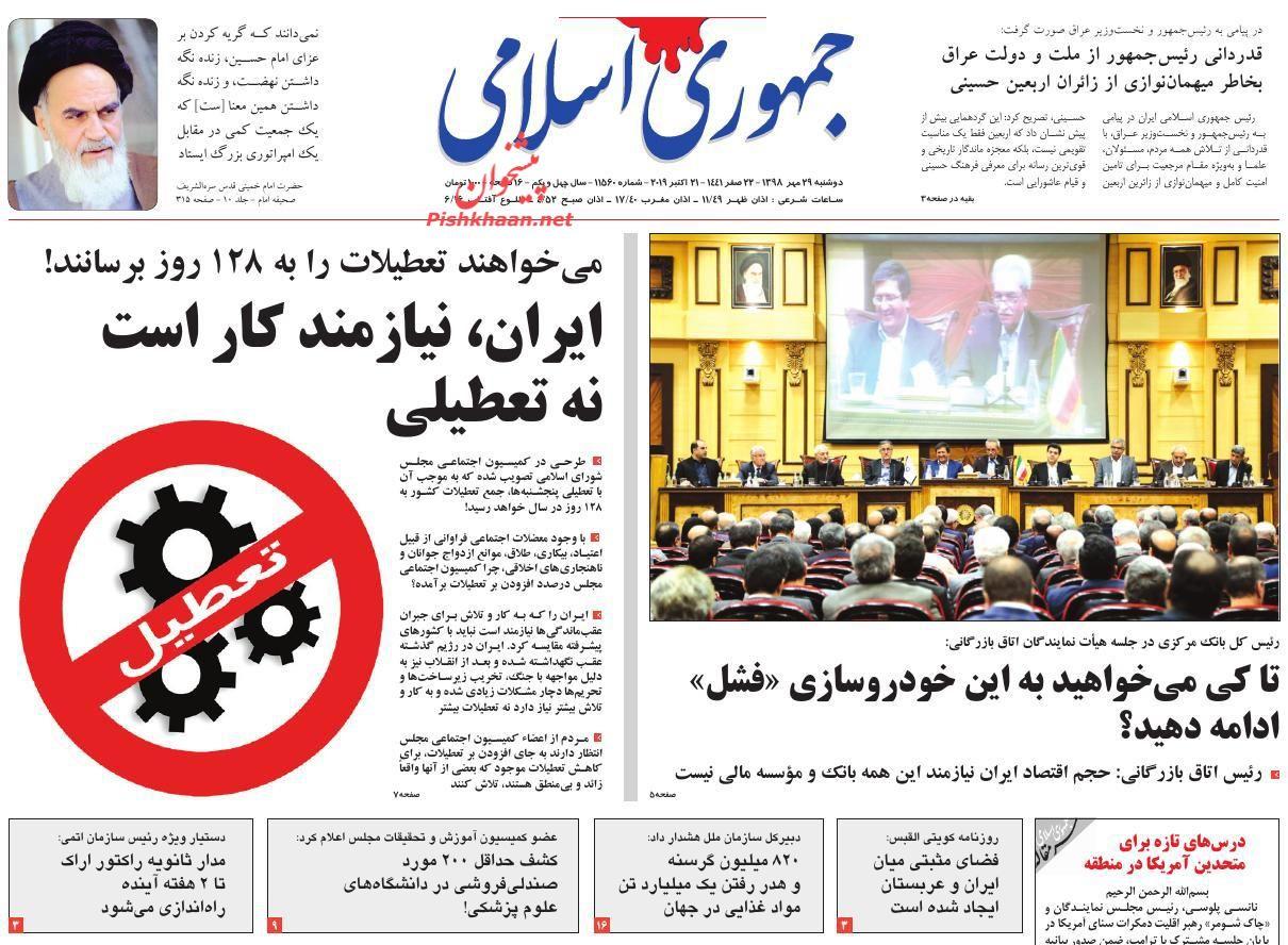 عناوین اخبار روزنامه جمهوری اسلامی در روز دوشنبه ۲۹ مهر :