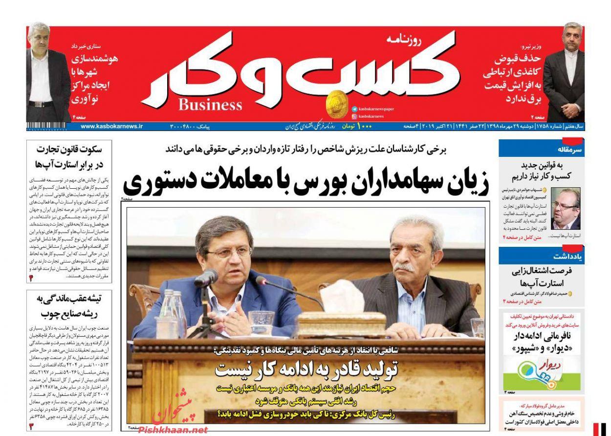 عناوین اخبار روزنامه کسب و کار در روز دوشنبه ۲۹ مهر :