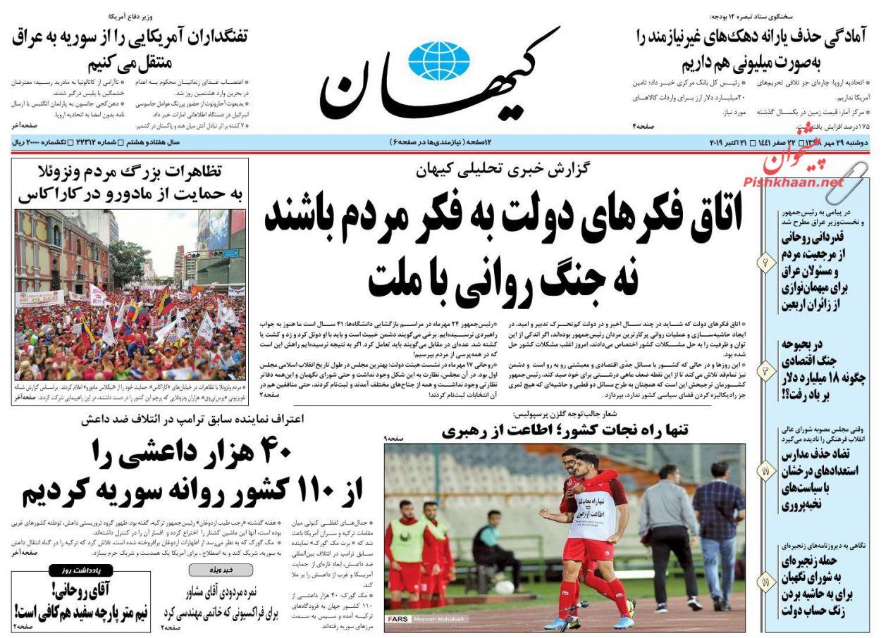 عناوین اخبار روزنامه کيهان در روز دوشنبه ۲۹ مهر :