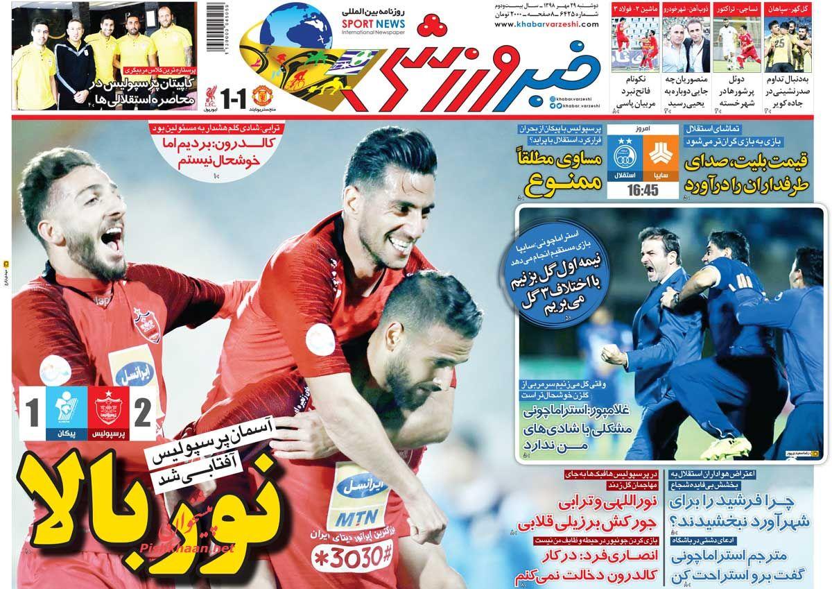 عناوین اخبار روزنامه خبر ورزشی در روز دوشنبه ۲۹ مهر :