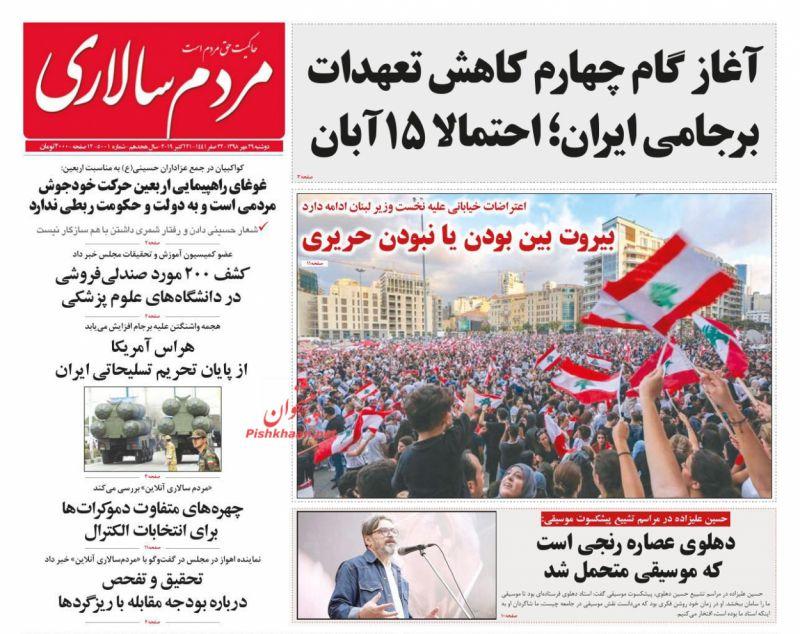 عناوین اخبار روزنامه مردم سالاری در روز دوشنبه ۲۹ مهر
