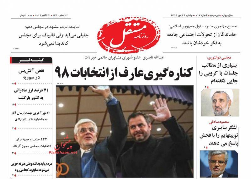 عناوین اخبار روزنامه مستقل در روز دوشنبه ۲۹ مهر