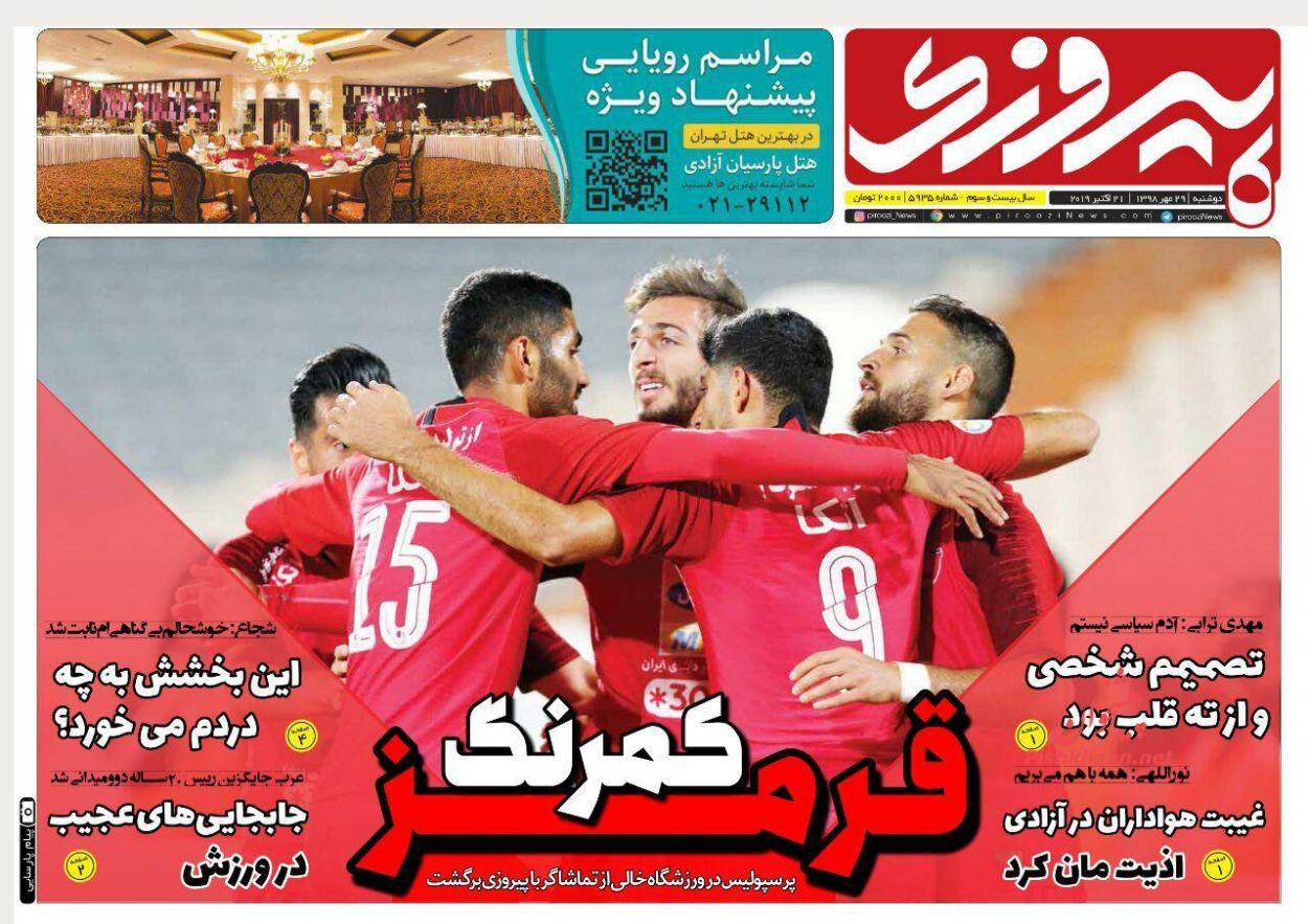 عناوین اخبار روزنامه پیروزی در روز دوشنبه ۲۹ مهر :
