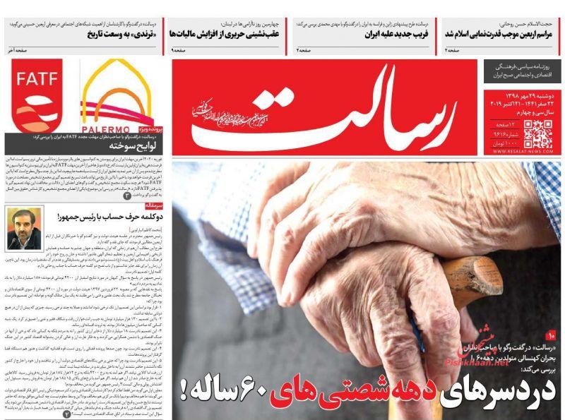 عناوین اخبار روزنامه رسالت در روز دوشنبه ۲۹ مهر