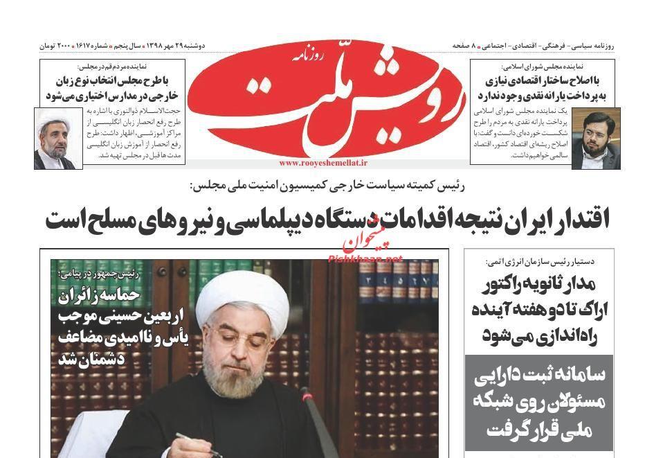 عناوین اخبار روزنامه رویش ملت در روز دوشنبه ۲۹ مهر :