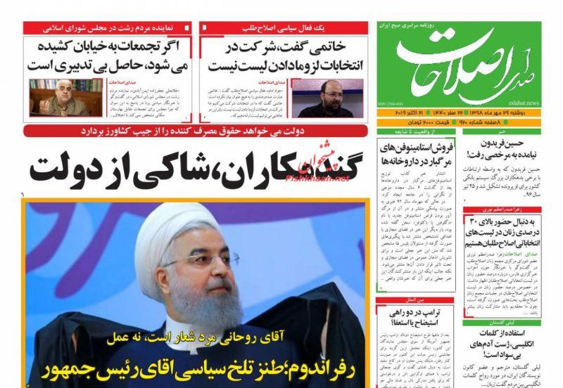 عناوین اخبار روزنامه صدای اصلاحات در روز دوشنبه ۲۹ مهر