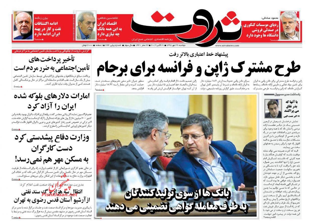 عناوین اخبار روزنامه ثروت در روز دوشنبه ۲۹ مهر :