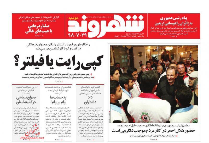 عناوین اخبار روزنامه شهروند در روز دوشنبه ۲۹ مهر