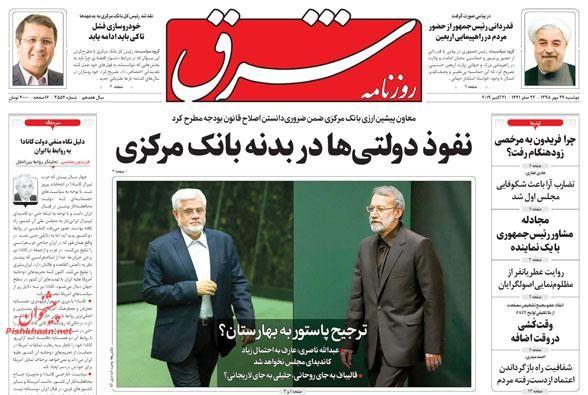 عناوین اخبار روزنامه شرق در روز دوشنبه ۲۹ مهر
