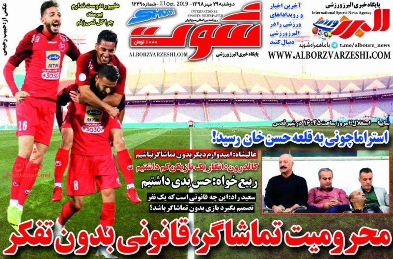 عناوین اخبار روزنامه شوت در روز دوشنبه ۲۹ مهر