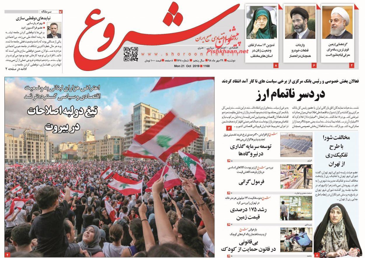 عناوین اخبار روزنامه شروع در روز دوشنبه ۲۹ مهر :