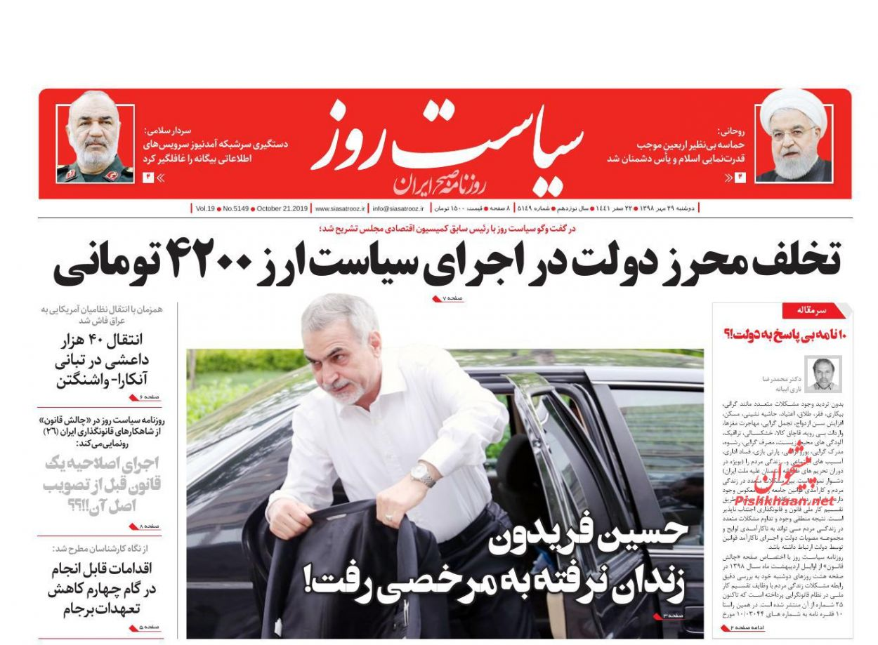 عناوین اخبار روزنامه سیاست روز در روز دوشنبه ۲۹ مهر :