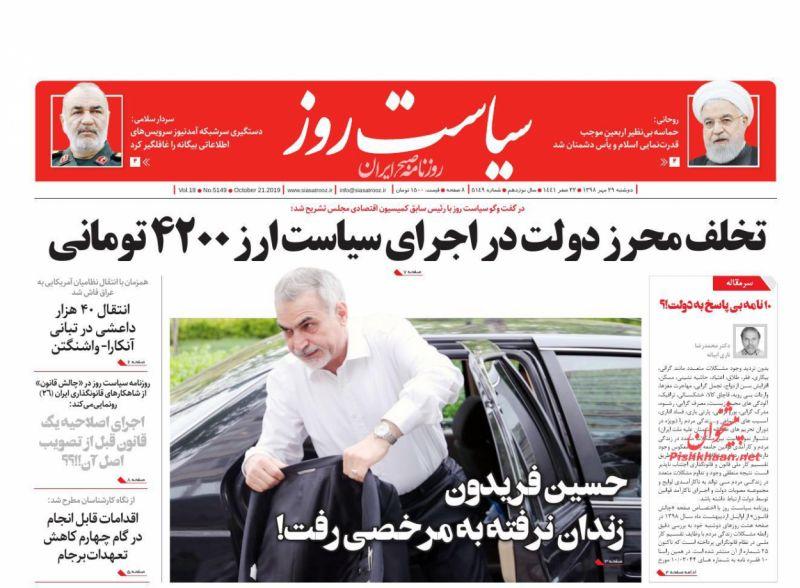 عناوین اخبار روزنامه سیاست روز در روز دوشنبه ۲۹ مهر