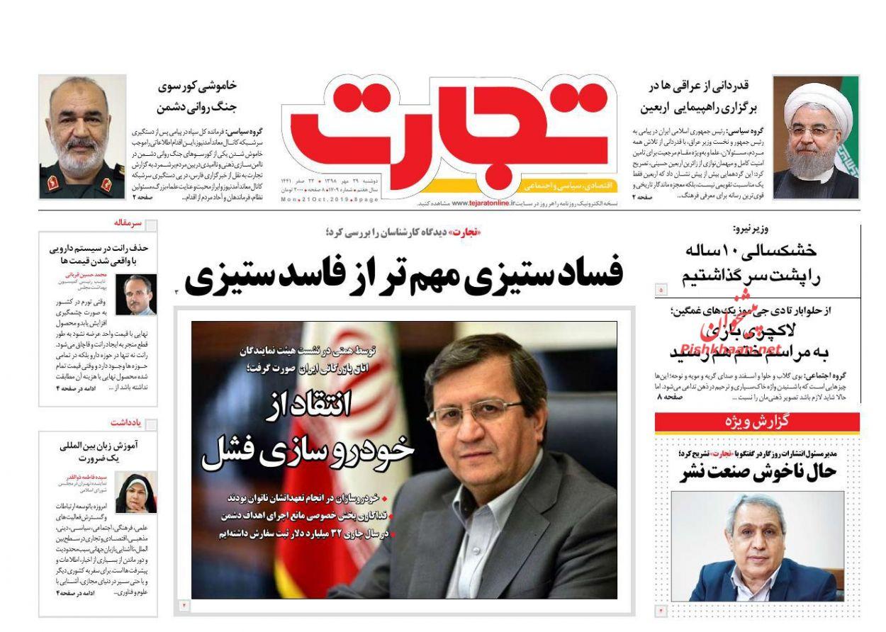 عناوین اخبار روزنامه تجارت در روز دوشنبه ۲۹ مهر :