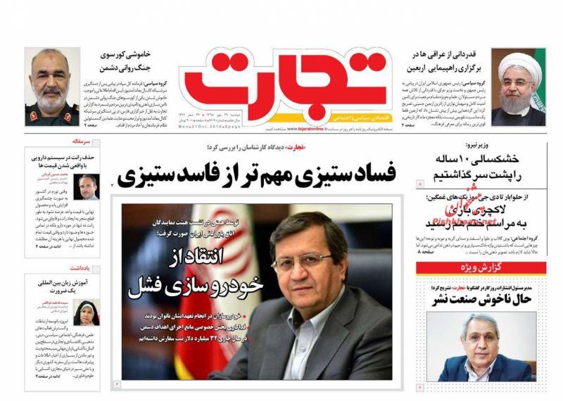 عناوین اخبار روزنامه تجارت در روز دوشنبه ۲۹ مهر