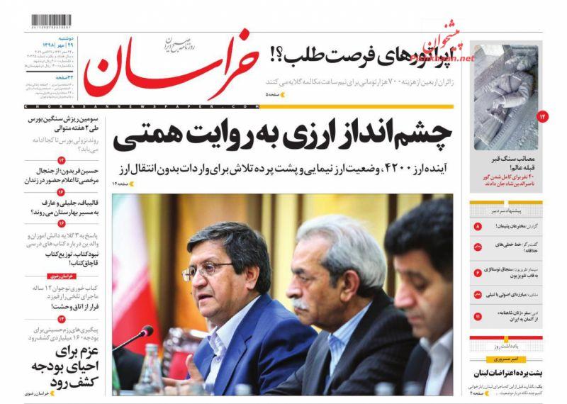 عناوین اخبار روزنامه خراسان در روز دوشنبه ۲۹ مهر :