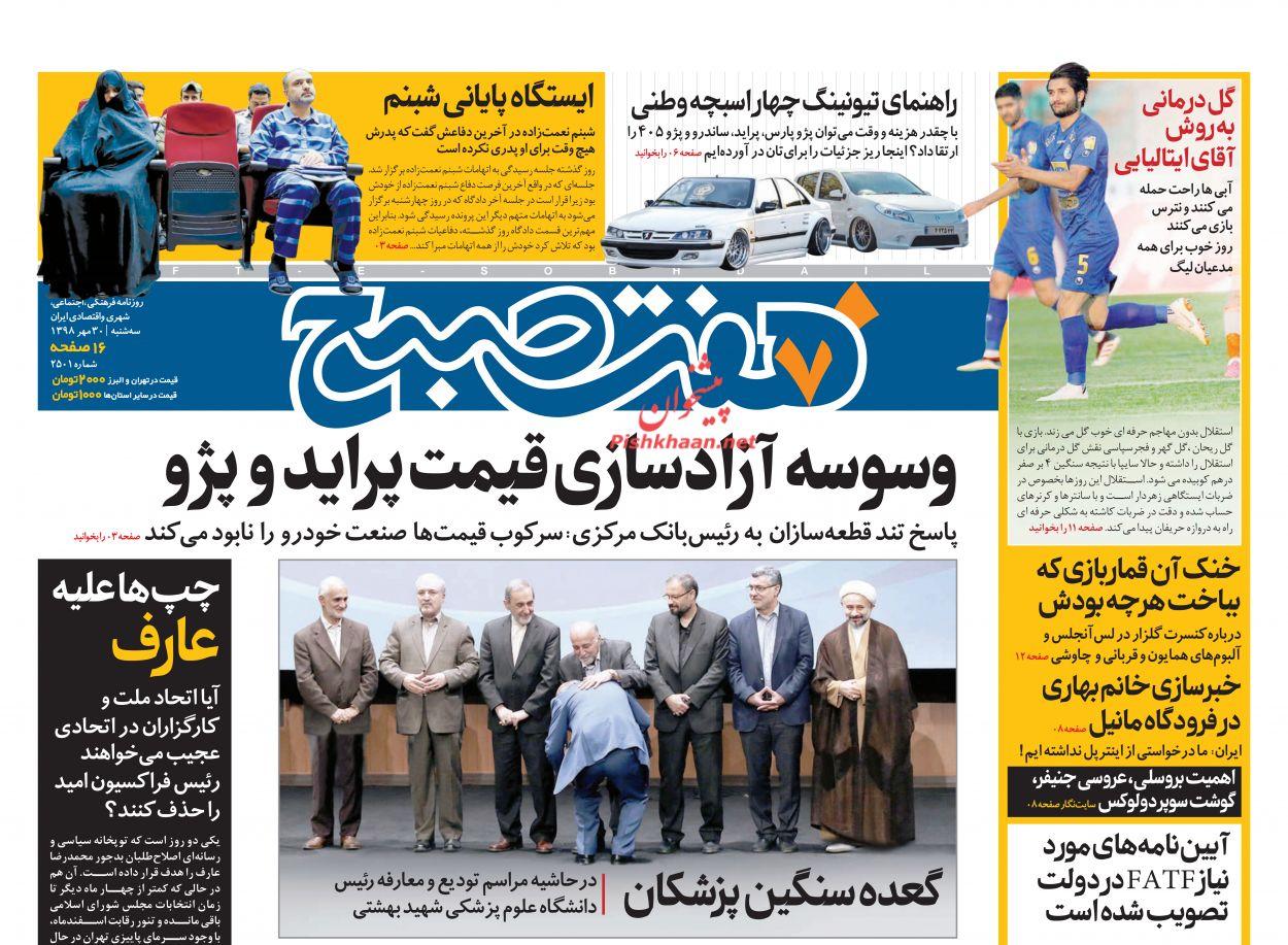 عناوین اخبار روزنامه هفت صبح در روز سهشنبه ۳۰ مهر :