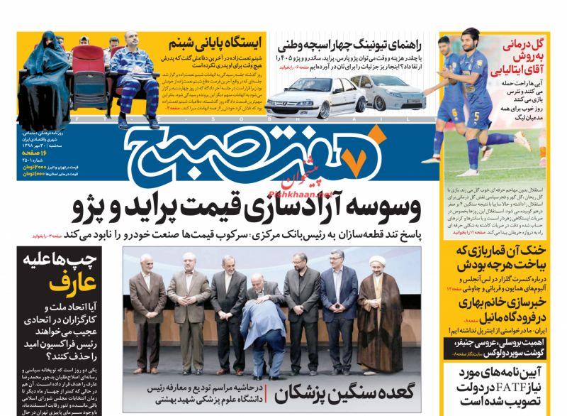 عناوین اخبار روزنامه هفت صبح در روز سهشنبه ۳۰ مهر