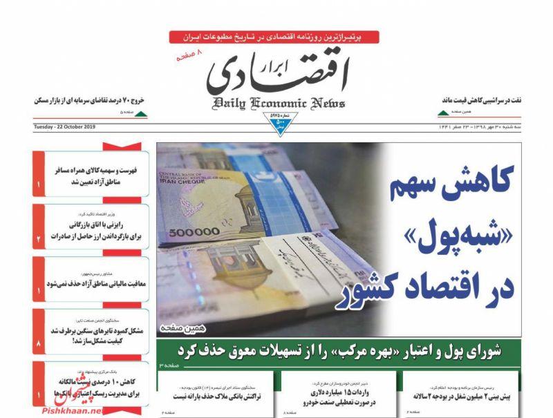 عناوین اخبار روزنامه ابرار اقتصادی در روز سهشنبه ۳۰ مهر