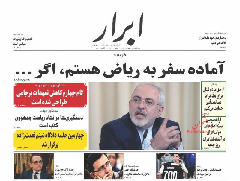 عناوین اخبار روزنامه ابرار در روز سهشنبه ۳۰ مهر