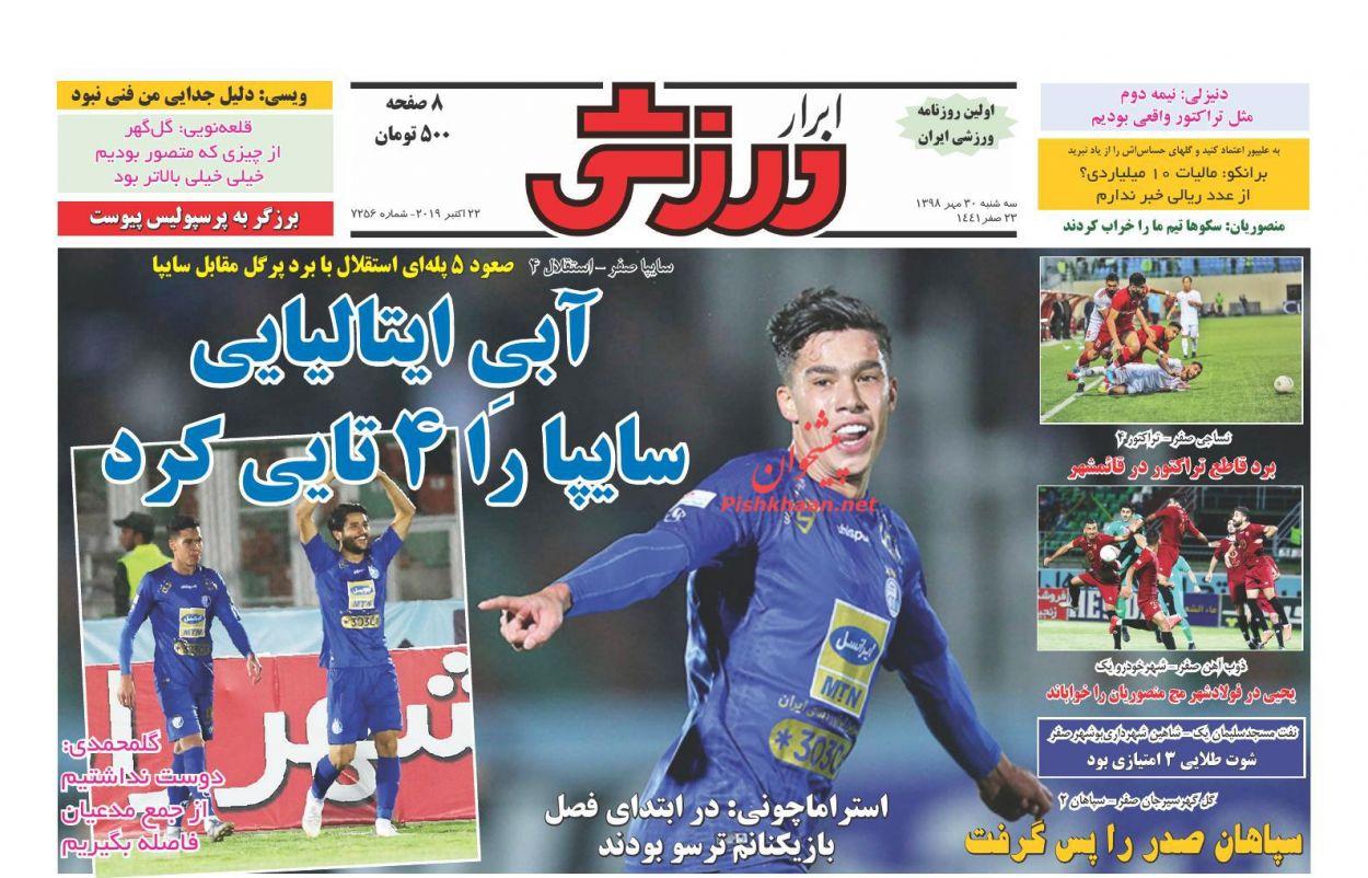 عناوین اخبار روزنامه ابرار ورزشى در روز سهشنبه ۳۰ مهر :