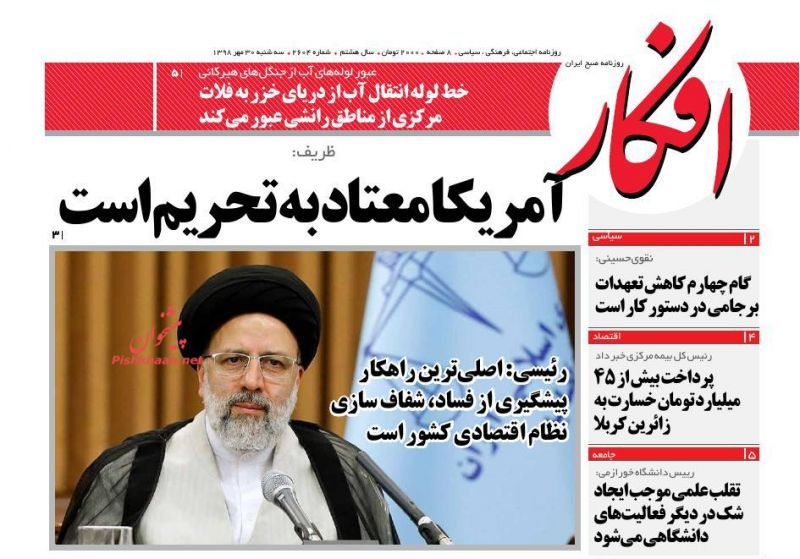 عناوین اخبار روزنامه افکار در روز سهشنبه ۳۰ مهر :