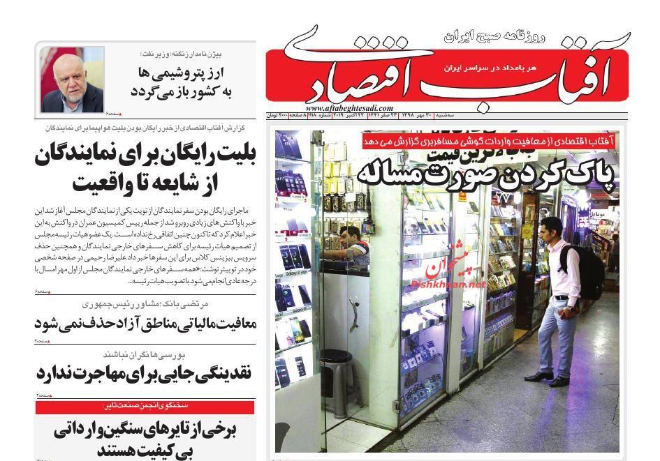 عناوین اخبار روزنامه آفتاب اقتصادی در روز سهشنبه ۳۰ مهر :