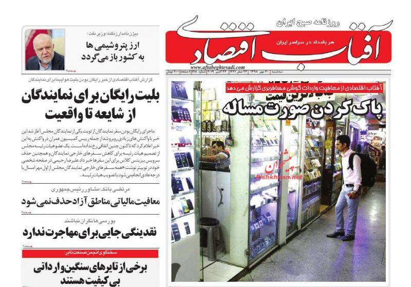عناوین اخبار روزنامه آفتاب اقتصادی در روز سهشنبه ۳۰ مهر