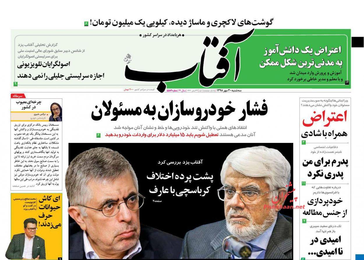 عناوین اخبار روزنامه آفتاب یزد در روز سهشنبه ۳۰ مهر :