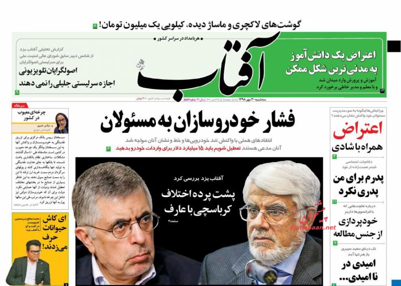 عناوین اخبار روزنامه آفتاب یزد در روز سهشنبه ۳۰ مهر