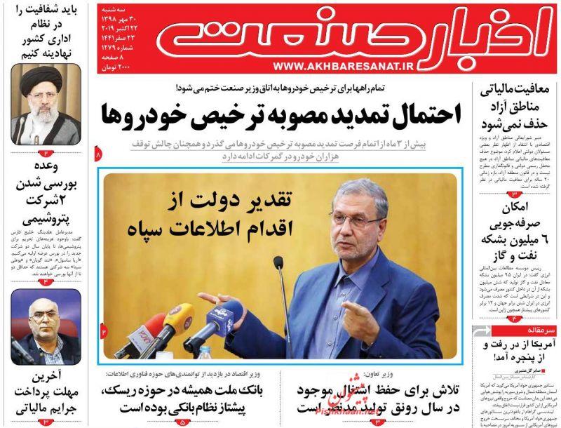 عناوین اخبار روزنامه اخبار صنعت در روز سهشنبه ۳۰ مهر :
