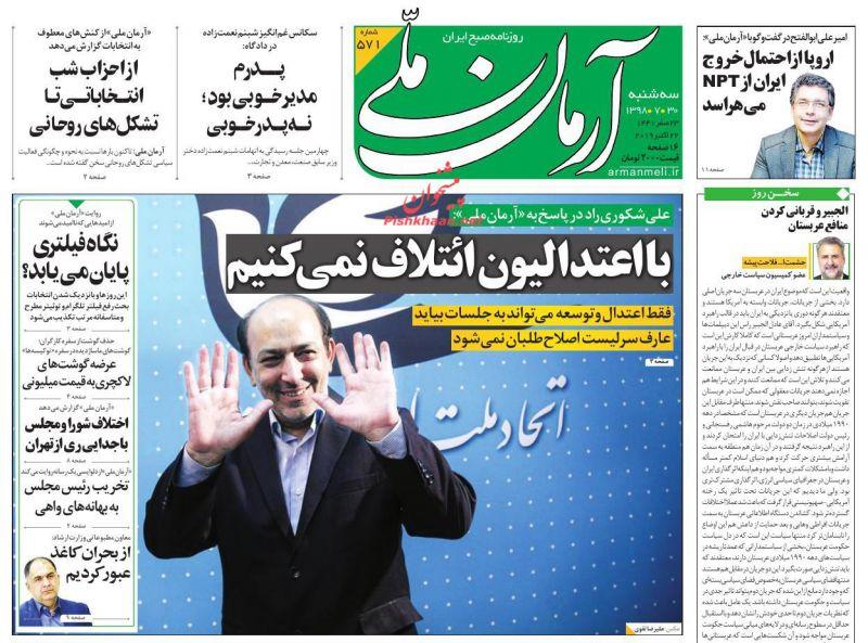عناوین اخبار روزنامه آرمان ملی در روز سهشنبه ۳۰ مهر