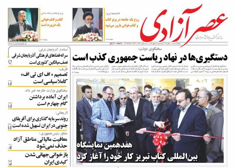 عناوین اخبار روزنامه عصرآزادی در روز سهشنبه ۳۰ مهر