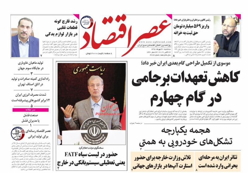 عناوین اخبار روزنامه عصر اقتصاد در روز سهشنبه ۳۰ مهر