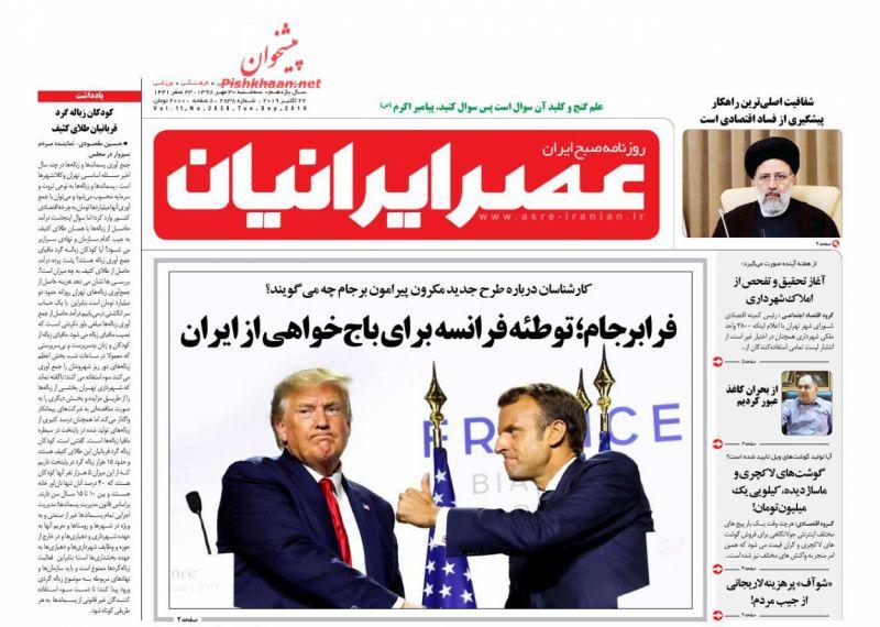 عناوین اخبار روزنامه عصر ایرانیان در روز سهشنبه ۳۰ مهر