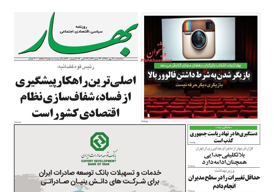 عناوین اخبار روزنامه بهار در روز سهشنبه ۳۰ مهر :