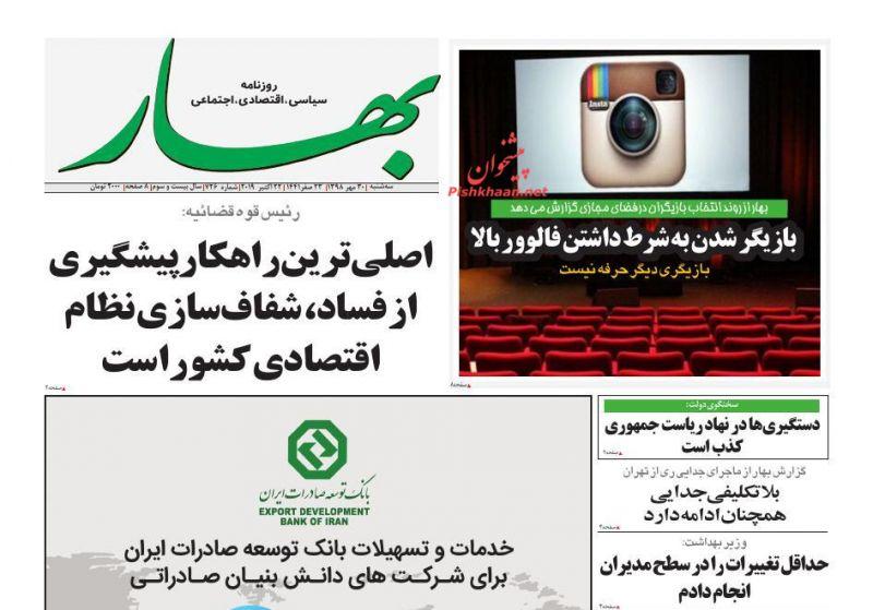 عناوین اخبار روزنامه بهار در روز سهشنبه ۳۰ مهر