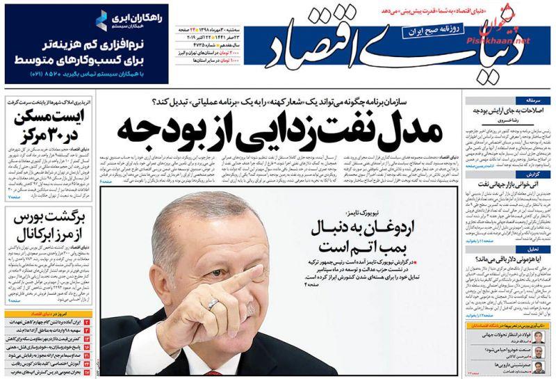 عناوین اخبار روزنامه دنیای اقتصاد در روز سهشنبه ۳۰ مهر :