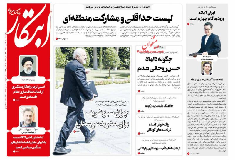 عناوین اخبار روزنامه ابتکار در روز سهشنبه ۳۰ مهر :