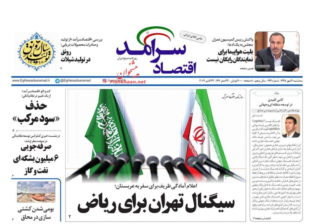 عناوین اخبار روزنامه اقتصاد سرآمد در روز سهشنبه ۳۰ مهر :