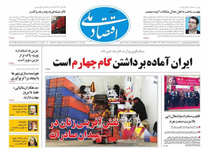 عناوین اخبار روزنامه اقتصاد ملی در روز سهشنبه ۳۰ مهر :