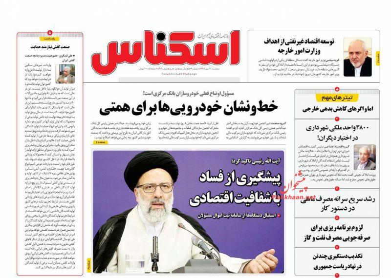 عناوین اخبار روزنامه اسکناس در روز سهشنبه ۳۰ مهر