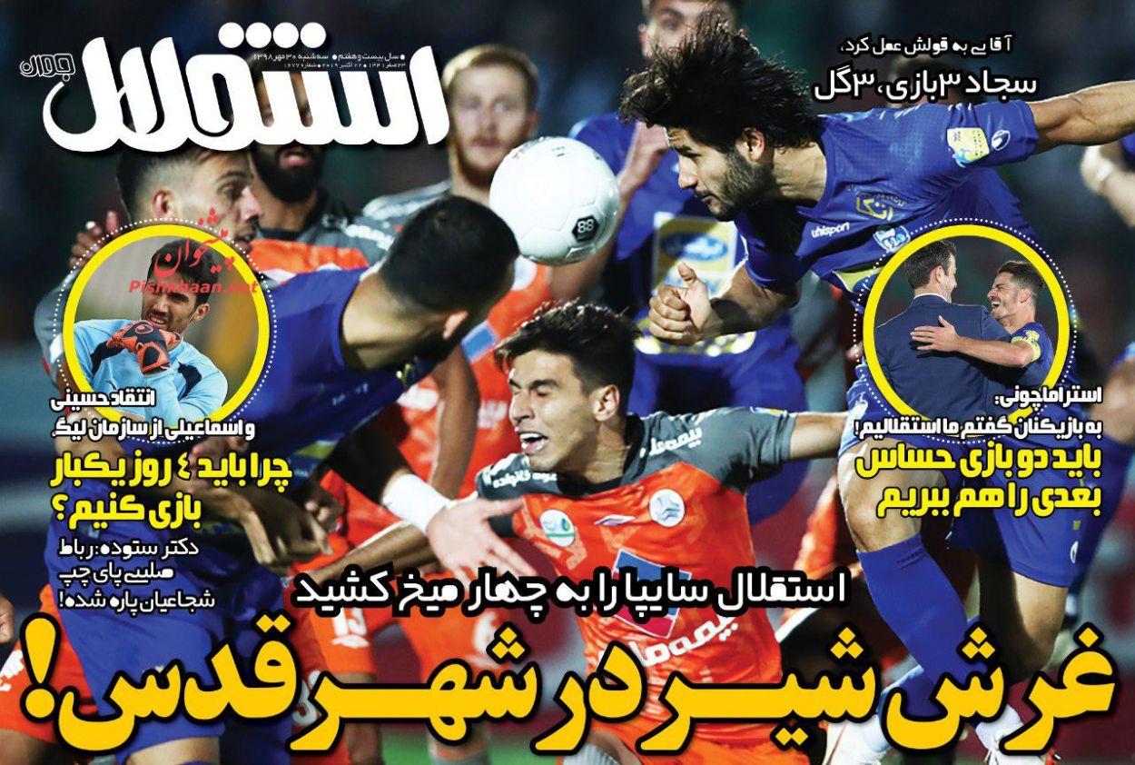 عناوین اخبار روزنامه استقلال جوان در روز سهشنبه ۳۰ مهر :