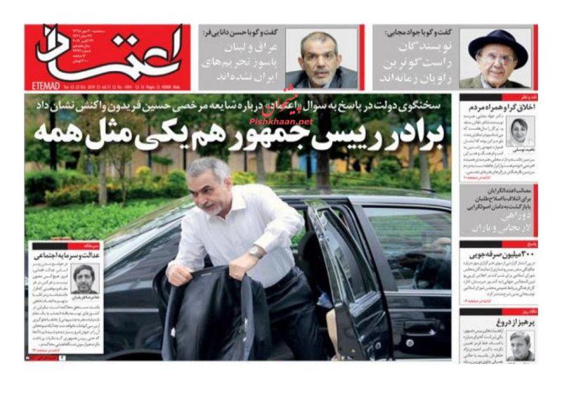 عناوین اخبار روزنامه اعتماد در روز سهشنبه ۳۰ مهر