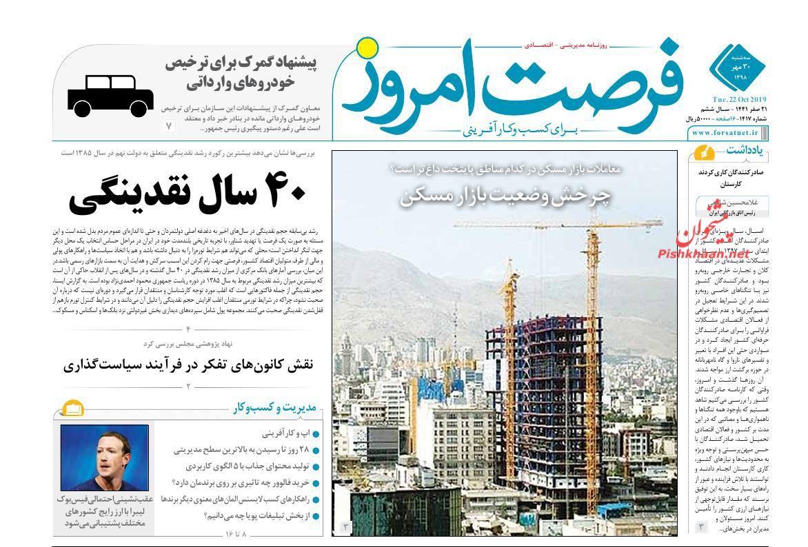عناوین اخبار روزنامه فرصت امروز در روز سهشنبه ۳۰ مهر :