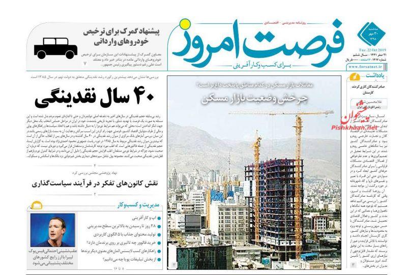 عناوین اخبار روزنامه فرصت امروز در روز سهشنبه ۳۰ مهر