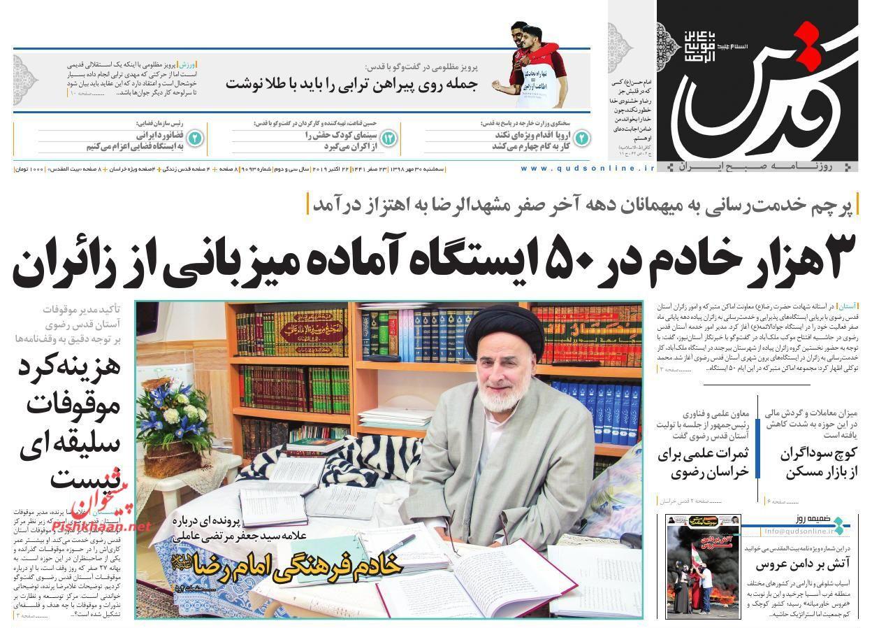 عناوین اخبار روزنامه قدس در روز سهشنبه ۳۰ مهر :