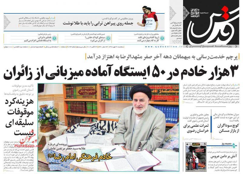 عناوین اخبار روزنامه قدس در روز سهشنبه ۳۰ مهر